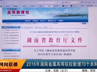 2016年湖南省属高等院校新增70个本科专业点