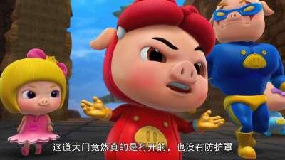 猪猪侠11之光明守卫者47(下部第21集)追赶!果冻怪