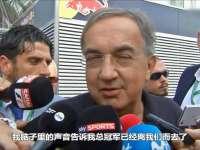 F1意大利站马尔乔内采访:真正的战斗17年打响