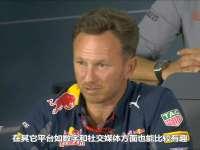 F1新加坡站新闻发布会 众领队谈Liberty Media入主F1