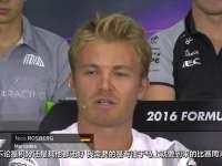 F1马来西亚站车手发布会罗斯伯格:想要在雪邦获胜