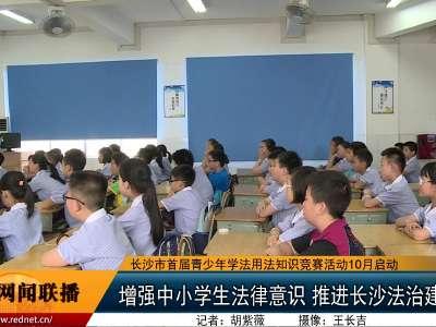 长沙市首届青少年学法用法知识竞赛活动10月启动