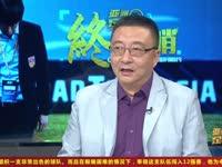 【土帅】梁言点中国教练瓶颈所在 没有成功经验或成个人桎梏