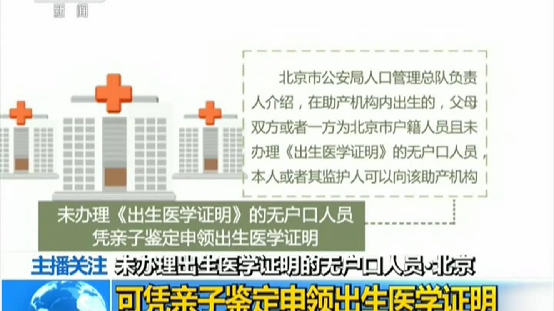 未办理出生医学证明的无户口人员·北京:可凭亲子鉴定申领出生医学证明