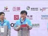 镇江新区管委会主任薛峰致辞 镇马即将活力开跑