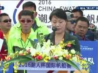 广东省体育局副局长林瑛:通过打造品牌赛事 为汕头体育产业发展做出贡献