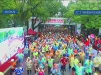 不经历风雨怎能见彩虹?桂林马拉松雨中开跑!