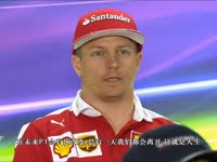 F1阿布扎比站周四新闻发布会 Kimi祝福马萨巴顿