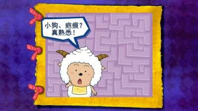 喜羊羊与灰太狼之漫镜头15