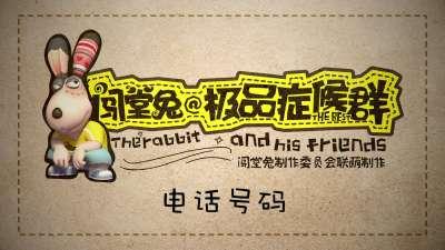 闯堂兔损友联萌第二季12