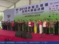 开幕式录播-2016南粤古驿道定向大赛从化站