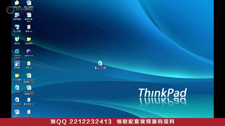 java精华版2901-HTML(概述&演示)