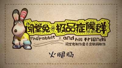 闯堂兔损友联萌第二季16