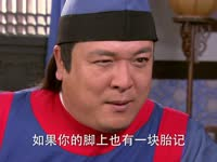 《皇子归来之欢喜县令》第26集剧情