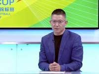 【李欣】国足上半场可称主角 范晓冬邓涵文表现积极