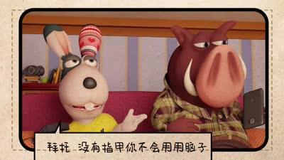 闯堂兔损友联萌第二季19