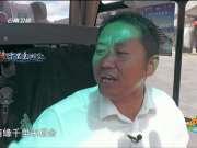 《出发吧我们》20170115:腾冲和顺古镇体验传统名菜