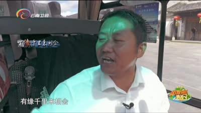 腾冲和顺古镇体验传统名菜