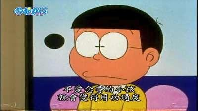哆啦a梦 第二季10