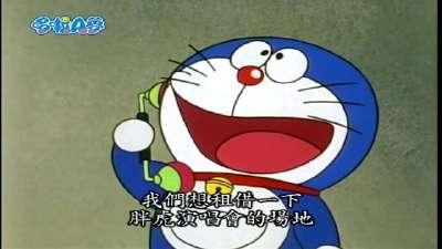 哆啦a梦 第二季12