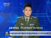 军委纪委对春节期间作风建设明查暗访工作作出部署