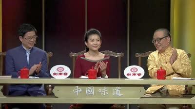 传承属于中国的味道