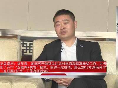 嘉宾访谈:湖南苏宁云商总经理窦祝平