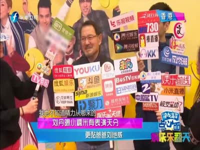 [视频]刘丹曝小糯米学业好有表演天分 看见爸爸特别兴奋