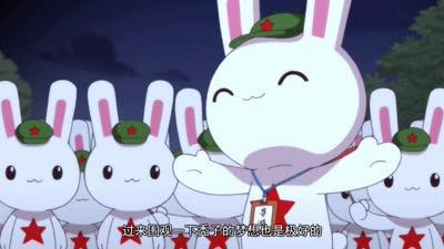 那年那兔那些事儿第三季12