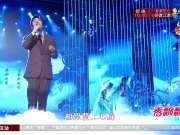 费玉清演唱《卷珠帘》- 2016东方卫视春晚