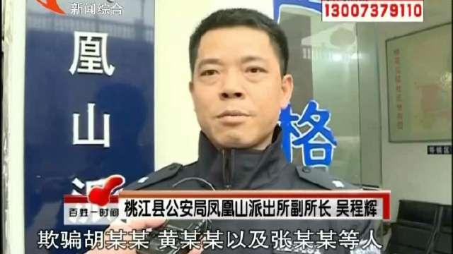 犯罪团伙谎称能去新疆开采金矿 骗取受害人160余万元