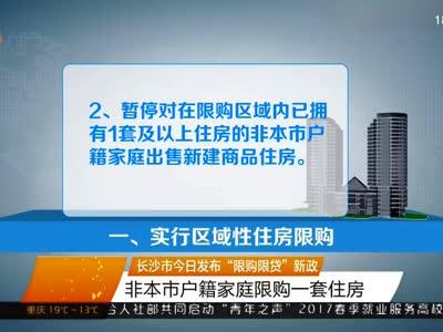 2017年03月18日湖南新闻联播