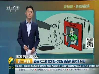 [视频]西安大二女生为买化妆品借高利贷欠债34万
