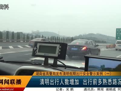 湖南省清明假期高速出行安全警示案例(一)
