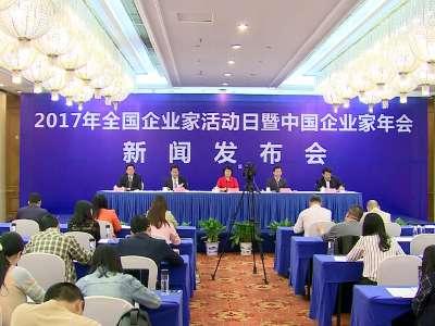 2017年全国企业家活动日暨中国企业家年会筹备工作新闻发布会