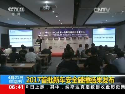 [视频]2017首批新车安全碰撞结果发布