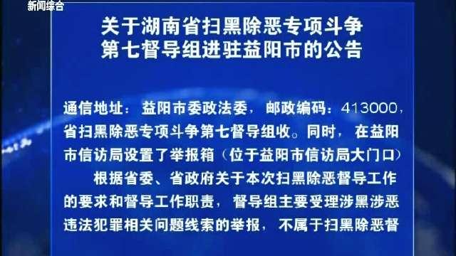 关于湖南省扫黑除恶专项斗争第七督导组进驻益阳市的公告
