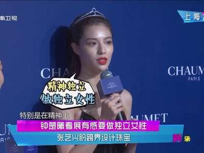 《娱乐乐翻天》20181129:杨超越含泪表白歌迷 杨幂娜扎忙拍新电影