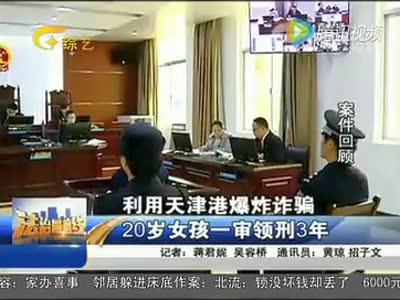 [视频]天津爆炸案诈捐女子不服一审判决 请求改判无罪