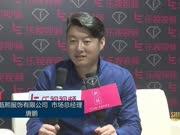 专访广州甄熙服饰有限公司市场总经理唐鹏