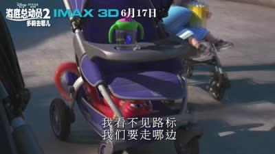 海底总动员2:多莉去哪儿 15秒预告【IMAX3D Finding Dory】