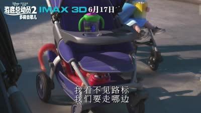 海底总动员2:多莉去哪儿 30秒预告【IMAX3D Finding Dory】