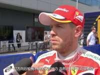 F1英国站正赛后维特尔采访:赛车不够快 处罚太严