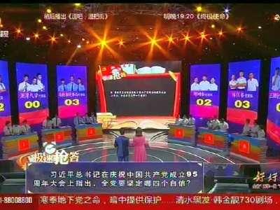 """好好学习 全省""""两学一做""""电视知识竞赛(三)"""