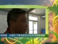 杨晓强:任灿灿遗憾落败 后面每场尽力打