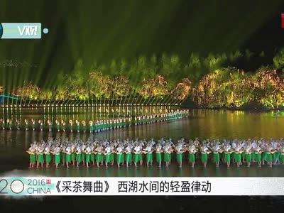 [V观G20]《采茶舞曲》 西湖水间的轻盈律动