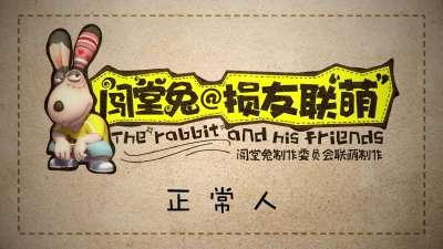 闯堂兔损友联萌07