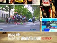 柏林马拉松惊现残疾人 独腿跑友奋力向前奔