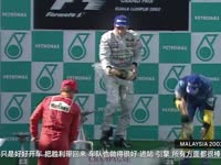 F1马来西亚经典 2003年莱科宁第七位起步夺首胜