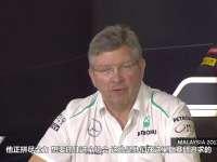 F1马来西亚站经典:2013年梅奔内斗初现端倪